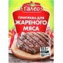 Galeo Приправа для жаренного мяса 16гр