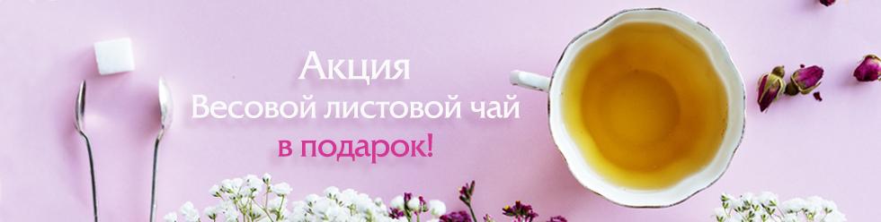 gift_tea